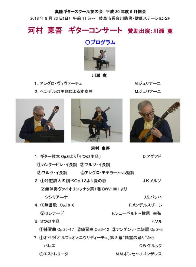 岐阜市・山県市_真詮ギタースクール_ギターコンサート