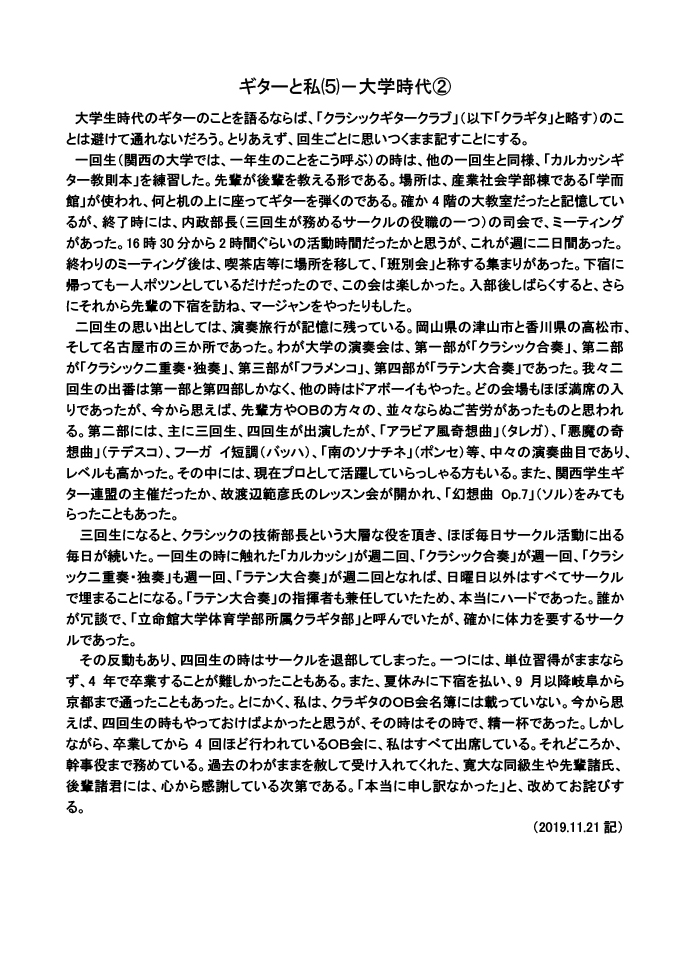 岐阜_クラシックギター_川瀬寛
