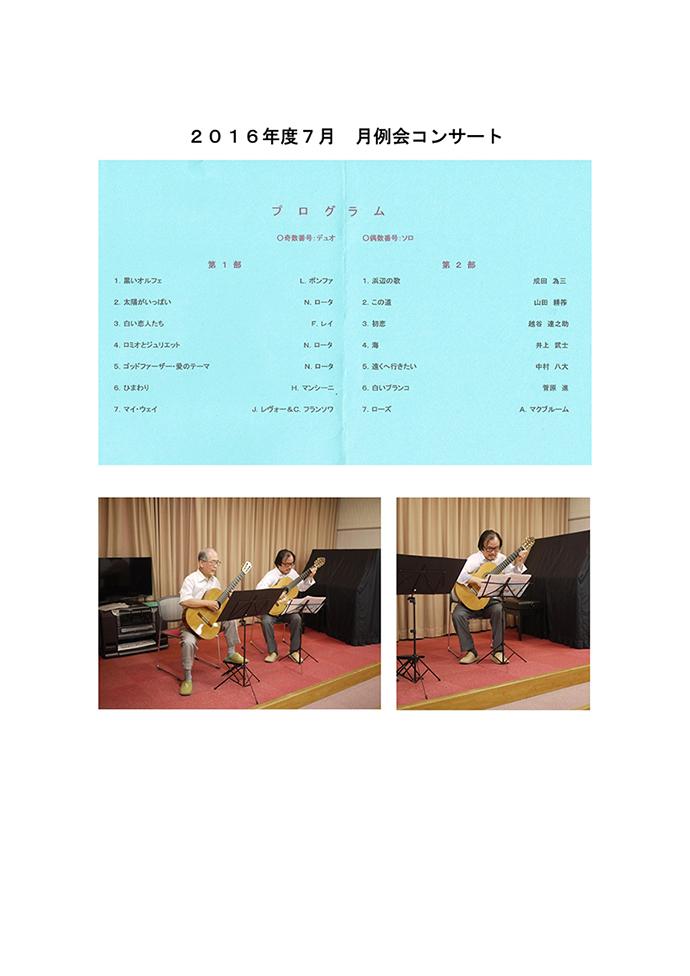 岐阜 クラシックギター コンサート