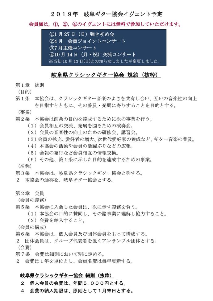 岐阜県クラシックギター協会 設立趣意書