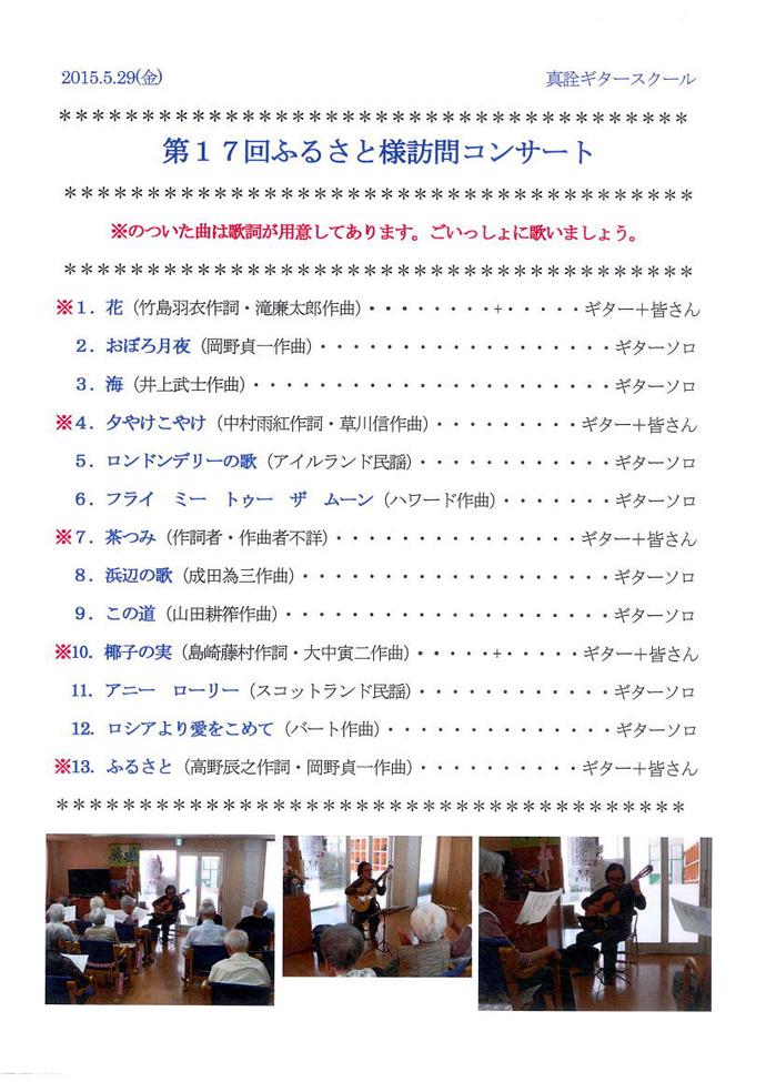 岐阜クラシックギター施設訪問コンサート