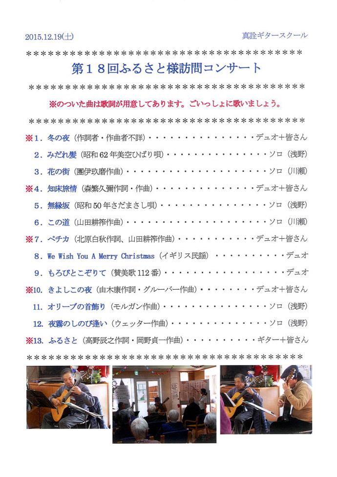 岐阜クラシックギター川瀬寛 施設訪問コンサート