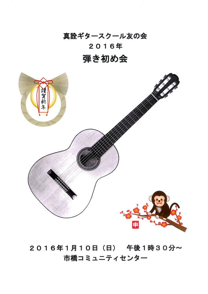 岐阜県 真詮ギタースクール クラシックギター