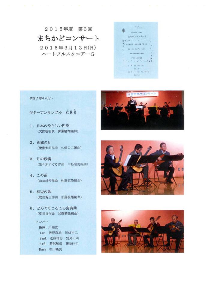 岐阜 クラシックギターコンサート