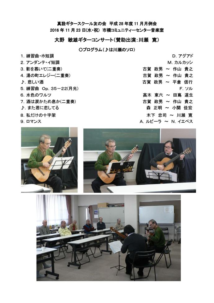 岐阜 真詮ギタースクール クラシックギター岐阜 真詮ギタースクール クラシックギター