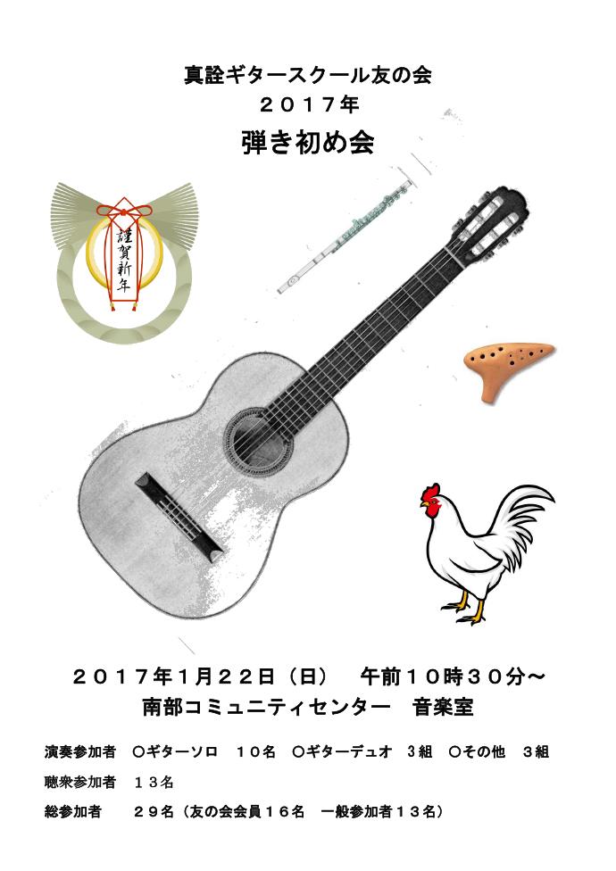 岐阜 真詮ギタースクール クラシックギター 弾き初め会