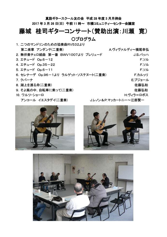 岐阜県 真詮ギタースクール クラシックギターコンサート