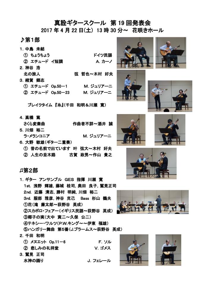 岐阜県 真詮ギタースクール 発表会