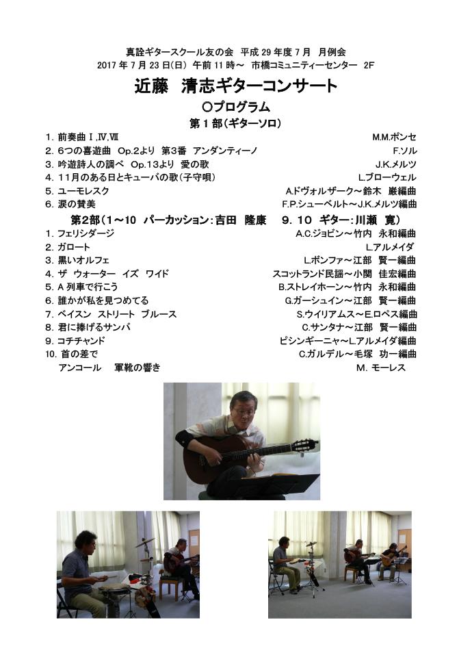 岐阜県 真詮ギタースクール ギターコンサート