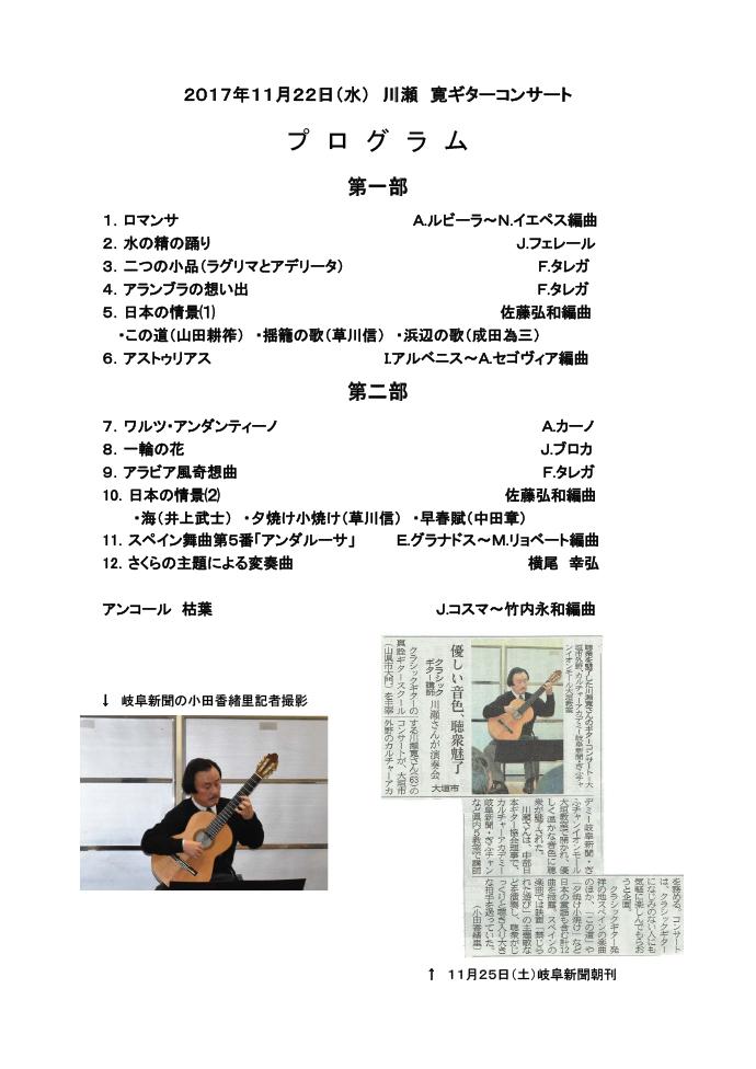 岐阜県 川瀬寛ギターコンサート イオンモール大垣
