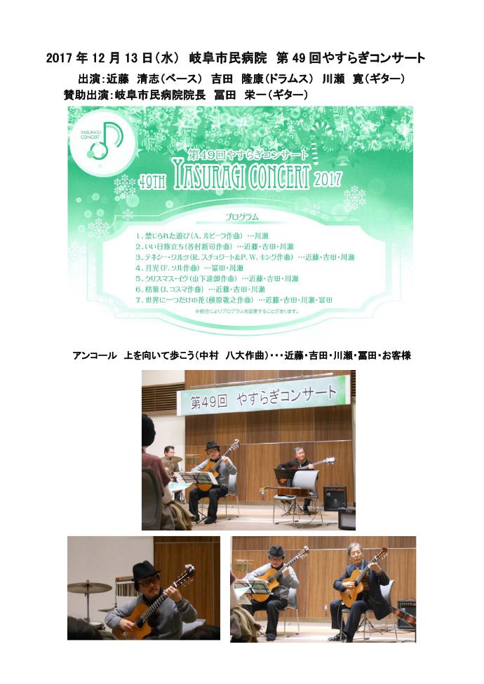 岐阜市民病院 クラシックギターコンサート