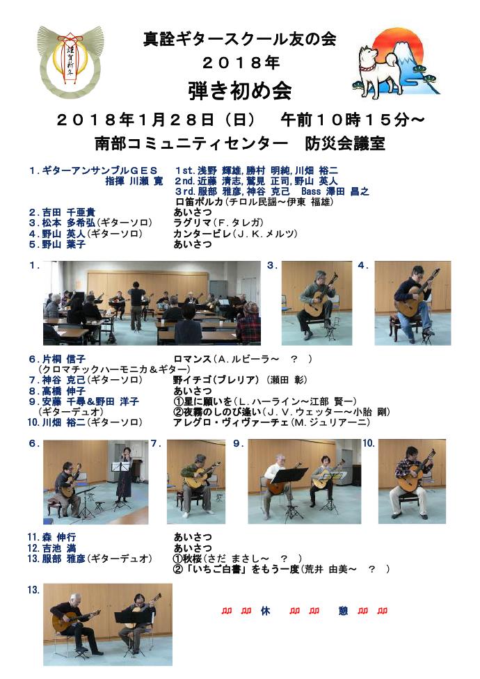 真詮ギタースクール クラシックギター 弾き初め会
