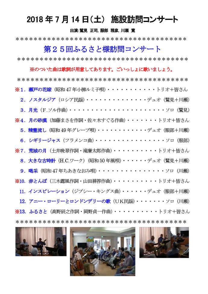 川瀬寛クラシックギターコンサート 施設訪問