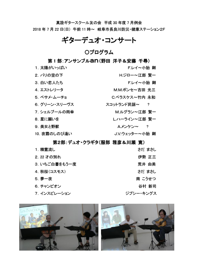 岐阜県 真詮ギタースクール コンサート