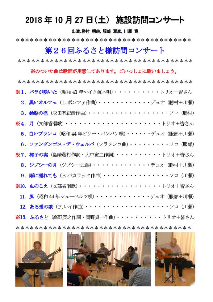 岐阜クラシックギター川瀬寛コンサート 施設訪問
