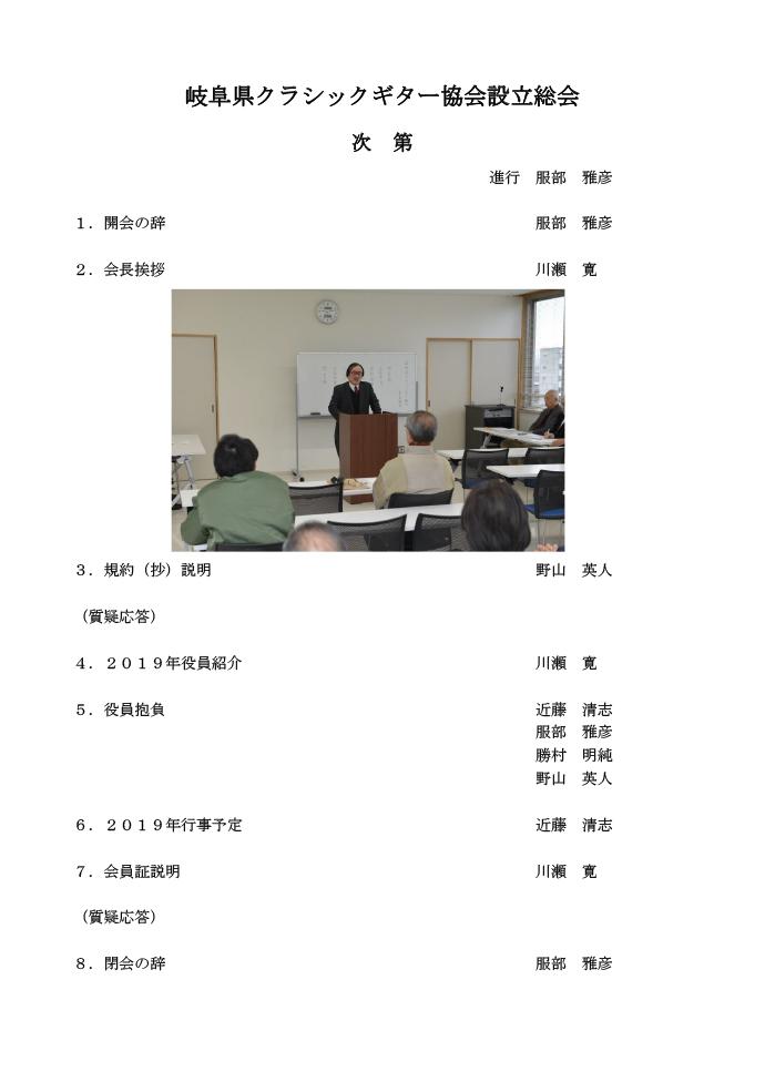 岐阜県 クラシックギター協会 設立総会