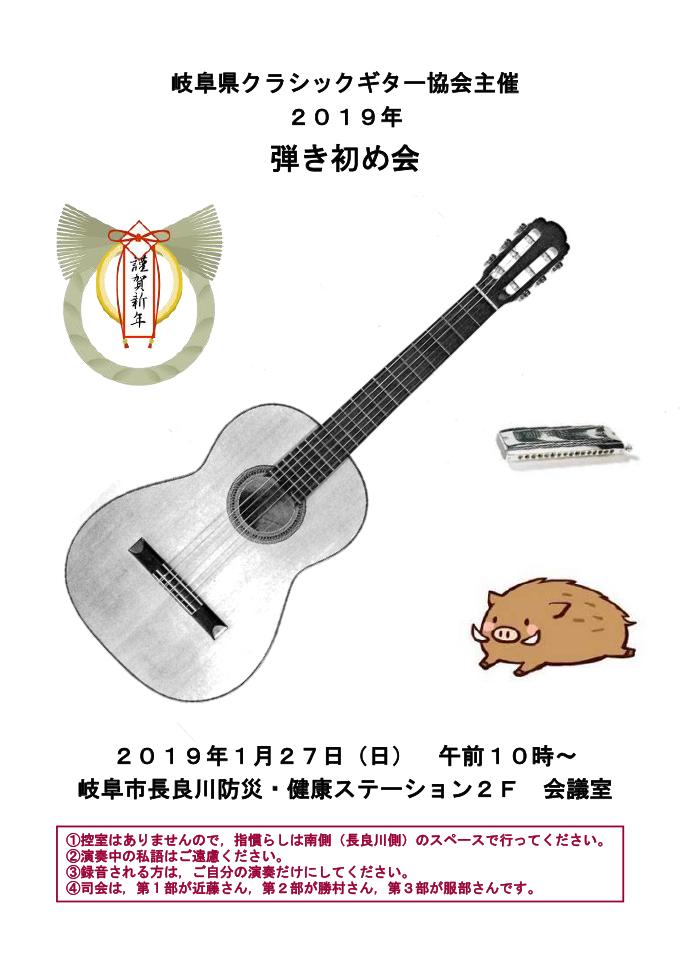 岐阜県 クラシックギター協会 弾き初め会