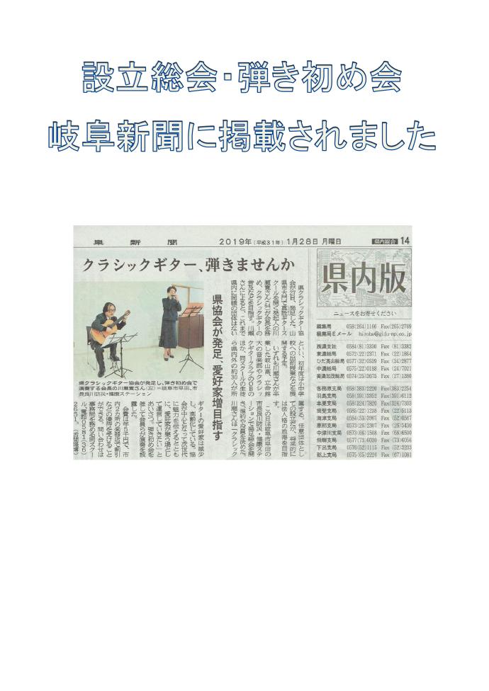 岐阜 クラシックギター協会 岐阜新聞に掲載されました