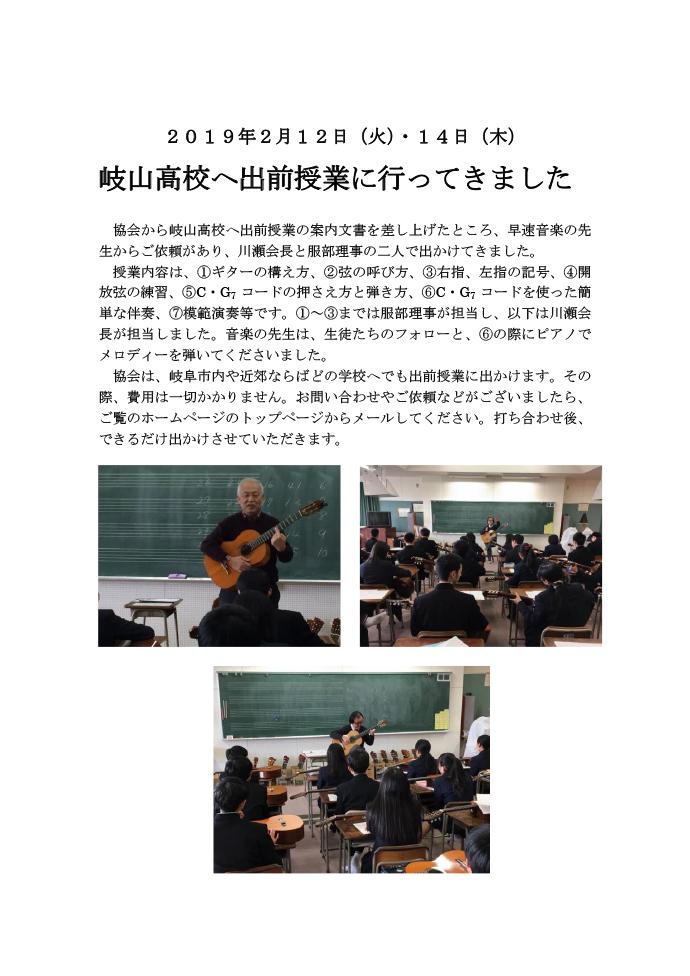 クラシックギター 岐山高校 出前授業