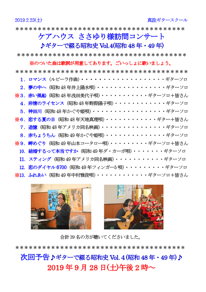 岐阜クラシックギター川瀬寛 コンサート 施設訪問