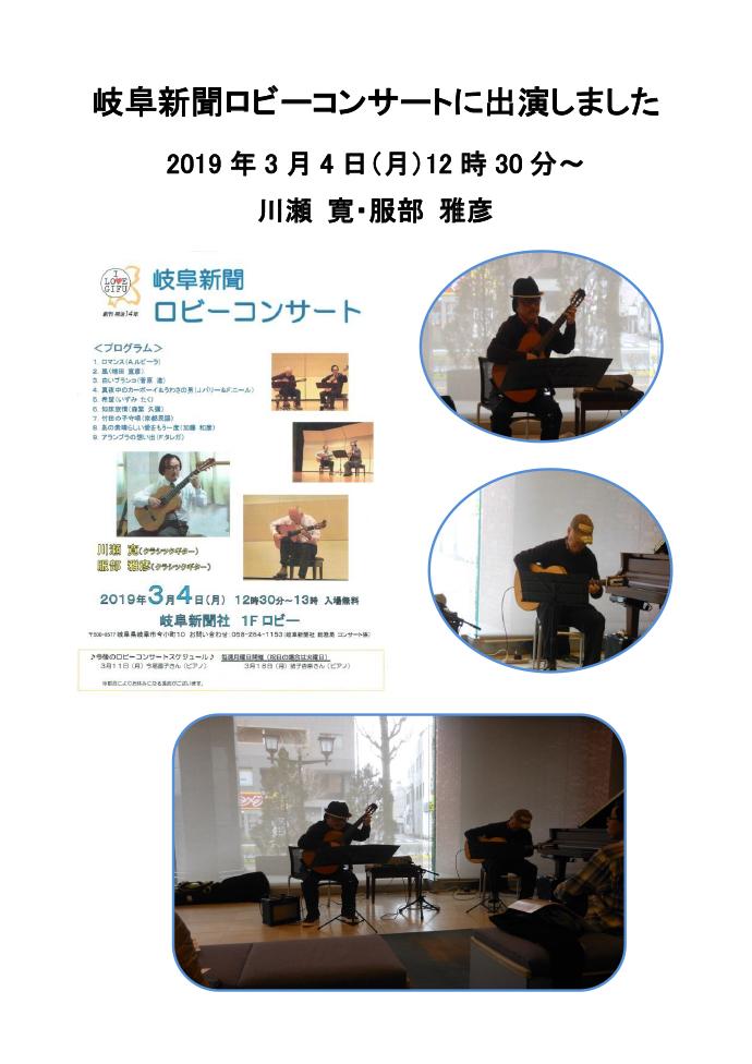 クラシックギターコンサート 岐阜新聞本社ロビーコンサート