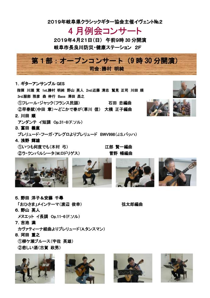 岐阜クラシックギター協会コンサート