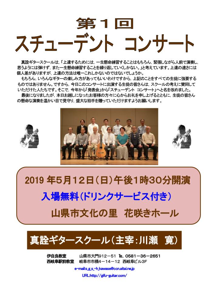 岐阜 川瀬寛ギタースクールコンサート