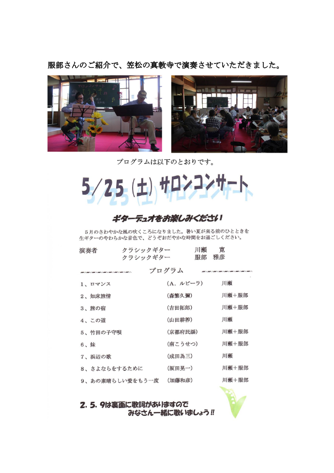 岐阜クラシックギターコンサート 川瀬寛