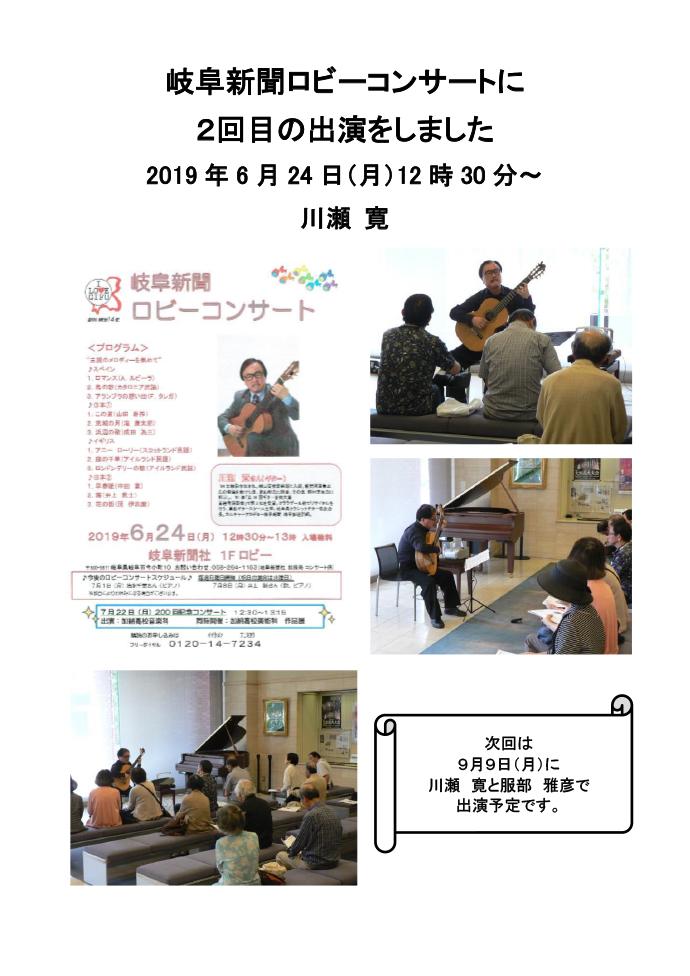 岐阜クラシックギター川瀬寛コンサート 岐阜新聞本社