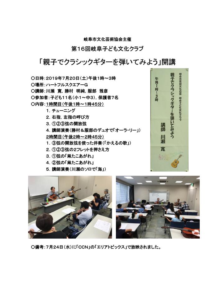 岐阜クラシックギター子ども文化クラブ