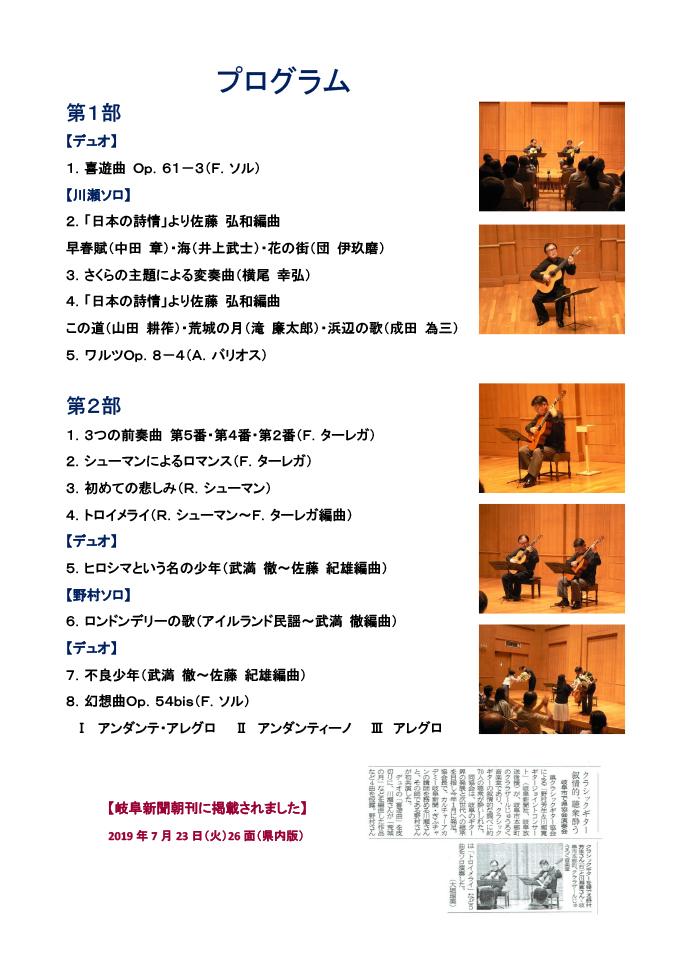 岐阜クラシックギター ジョイントコンサート 川瀬寛