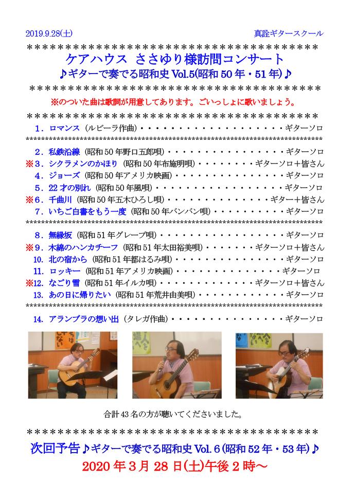 川瀬寛クラシックギター施設訪問コンサート