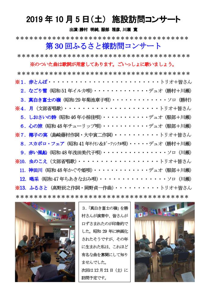 クラシックギター川瀬寛コンサート 施設訪問