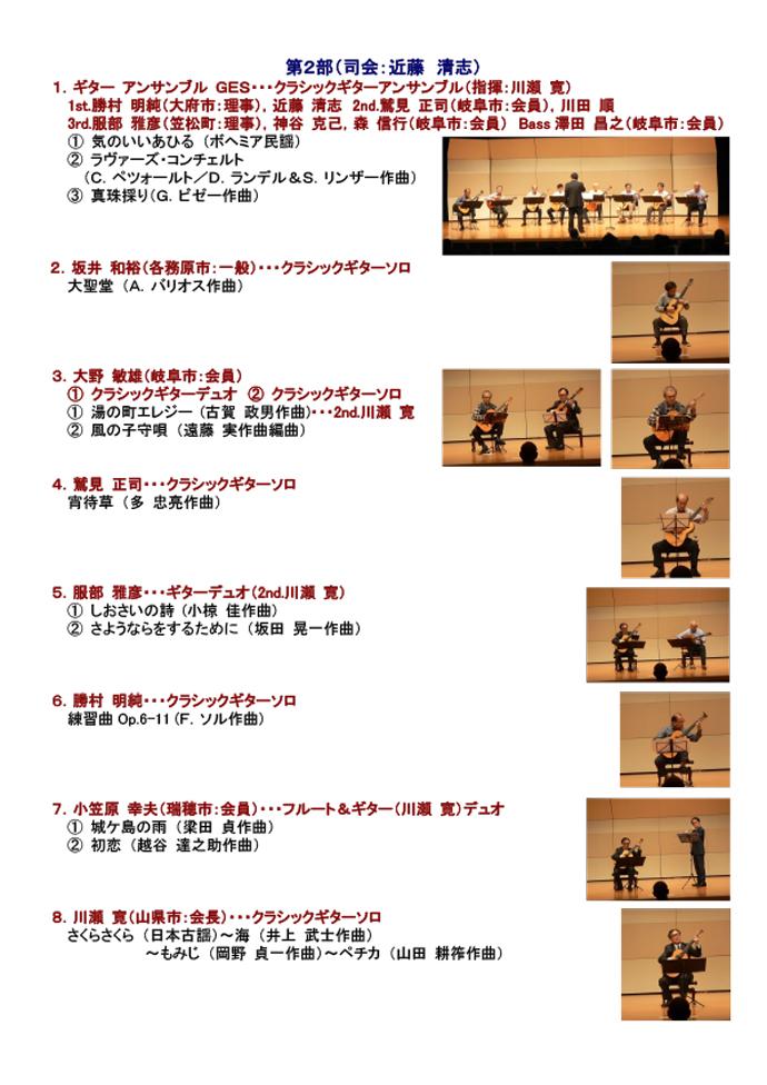 岐阜県クラシックギター協会第1回交流コンサート
