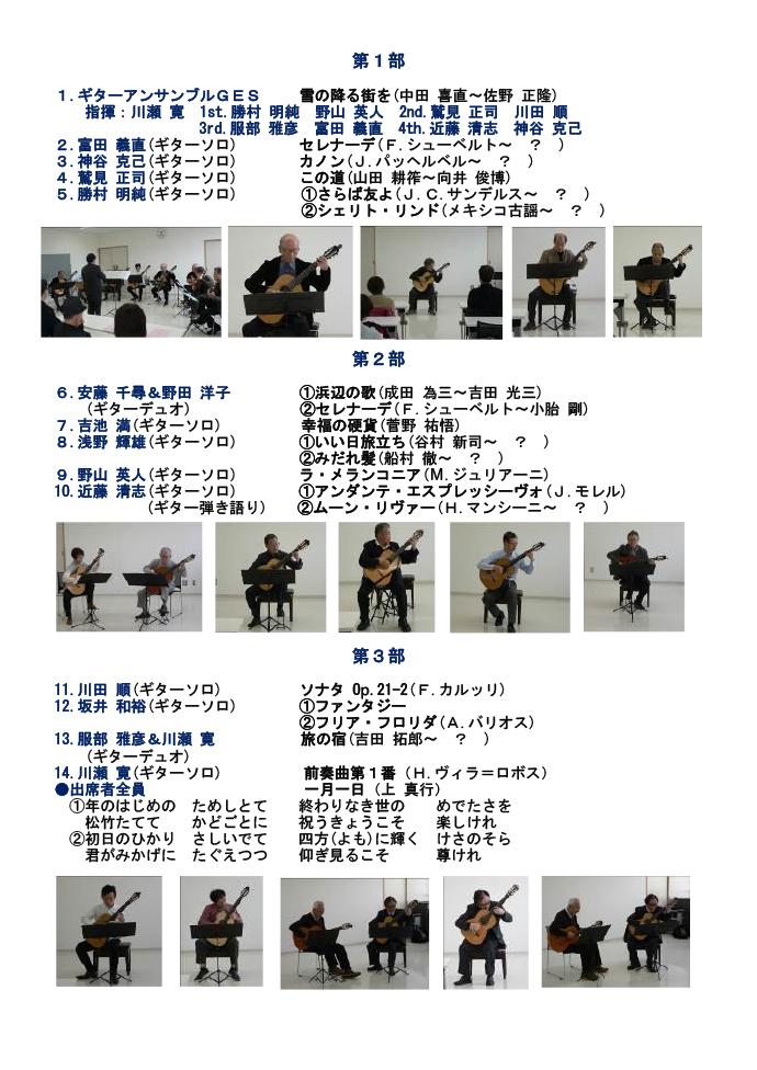 岐阜クラシックギター協会 弾き初め会 総会2