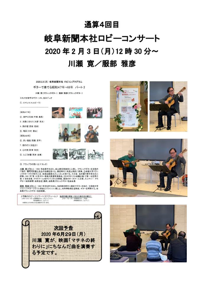 川瀬寛クラシックギター 岐阜新聞ロビーコンサート
