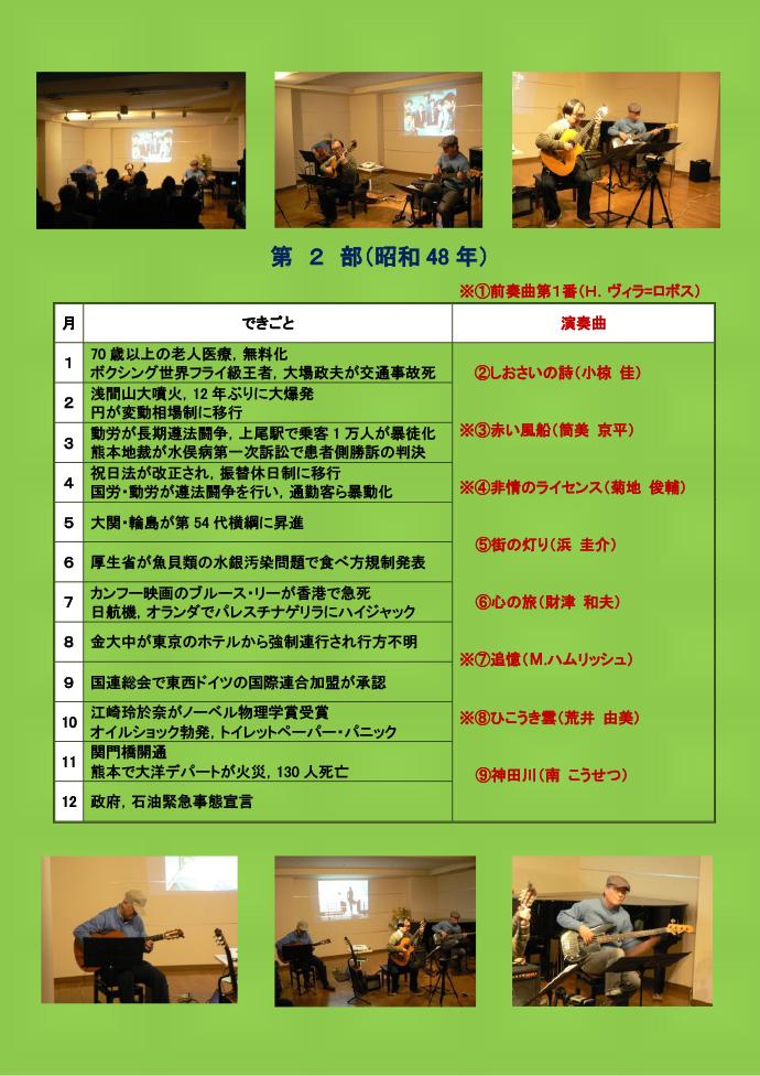 """川瀬寛クラシックギターコンサート """"ギターで奏でる昭和""""コンサートNo.2_2"""