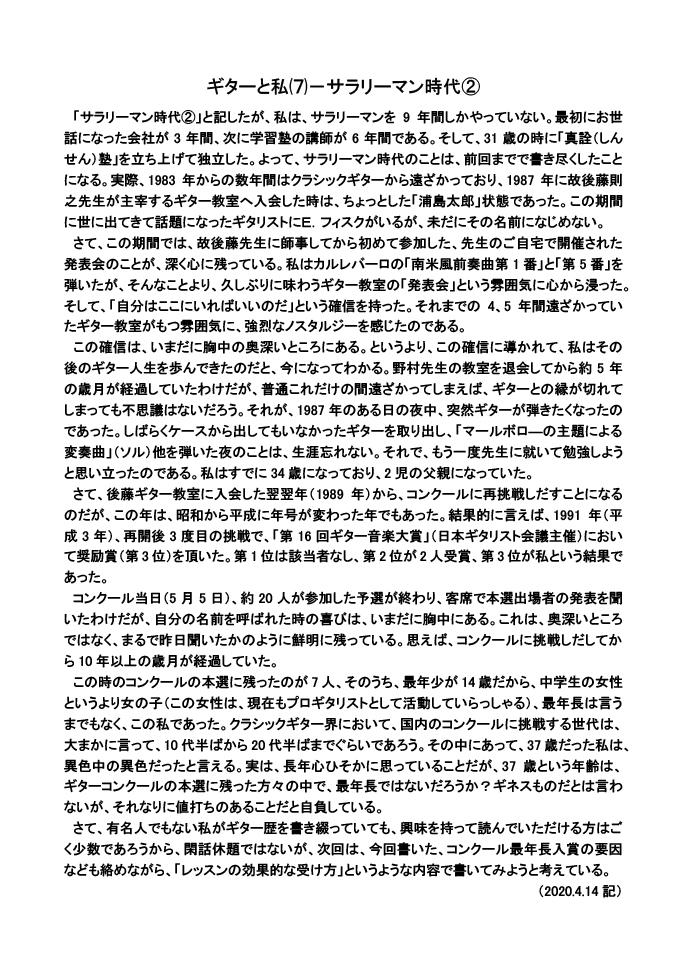 岐阜_ギタースクール_川瀬7