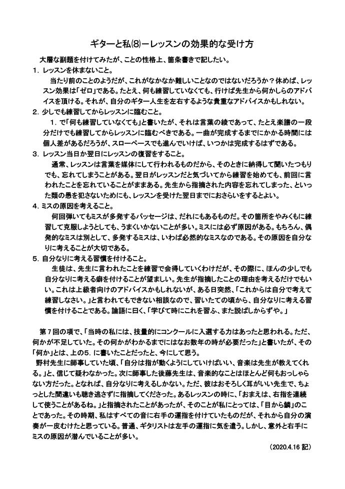 岐阜_ギタースクール_川瀬8