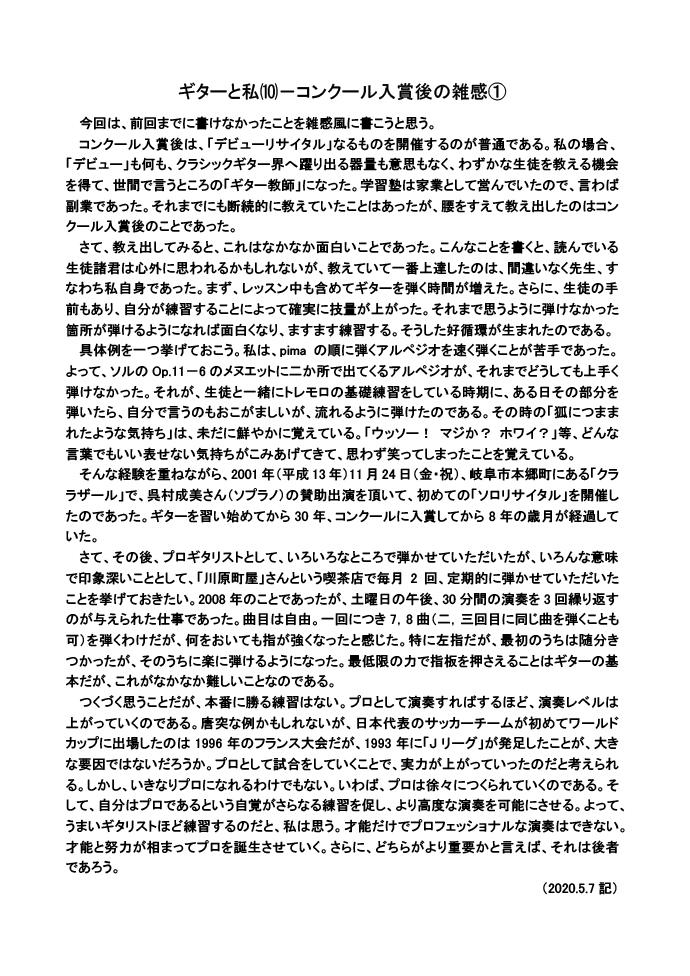 岐阜_ギタースクール_川瀬10