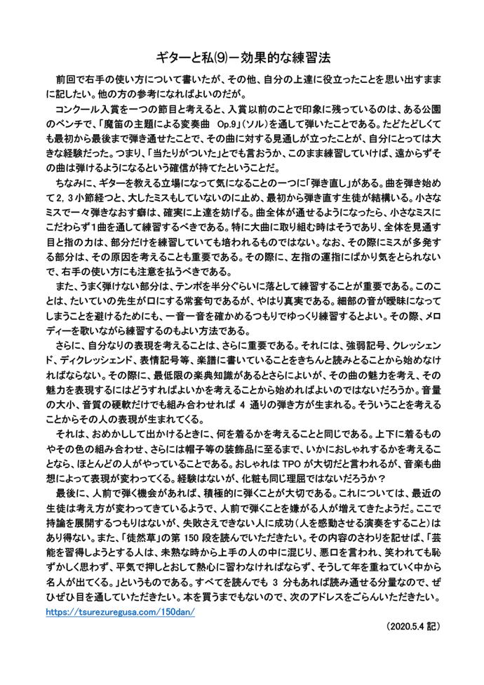 岐阜_ギタースクール_川瀬9