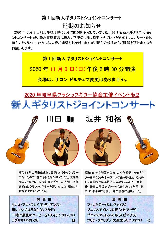 岐阜_新人ギタリストジョイントコンサート延期のお知らせ