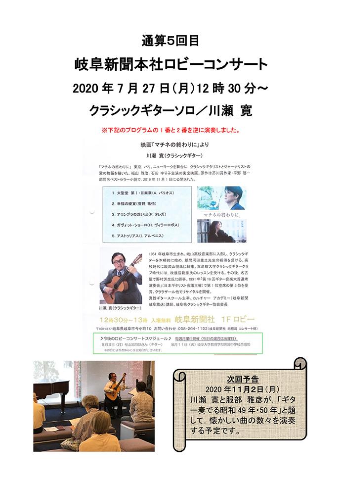 川瀬寛_岐阜新聞_クラシックギターコンサート
