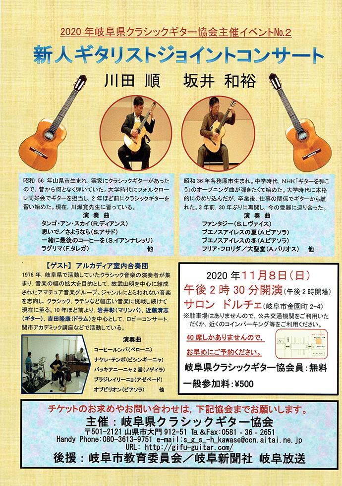 岐阜のギター教室_真詮ギタースクール(-第1回1新人ギタリストコンサート)