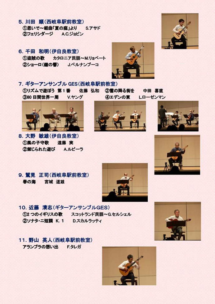 岐阜のギター教室_真詮ギタースクール_第2回スチューデントコンサート1