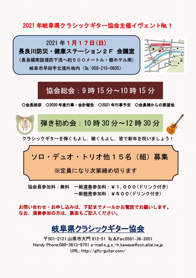 岐阜のギター教室_真詮ギタースクール_2021_総会_弾き初め会チラシ-1