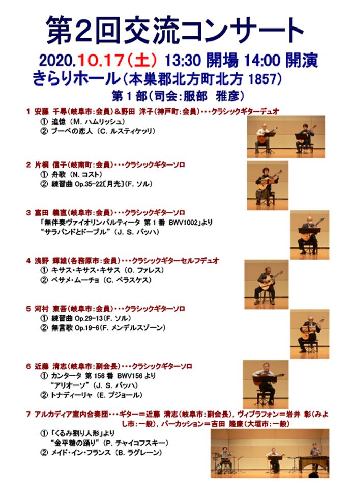 岐阜のギター教室_真詮ギタースクール(HP-20_10-第2回交流コンサート-1)