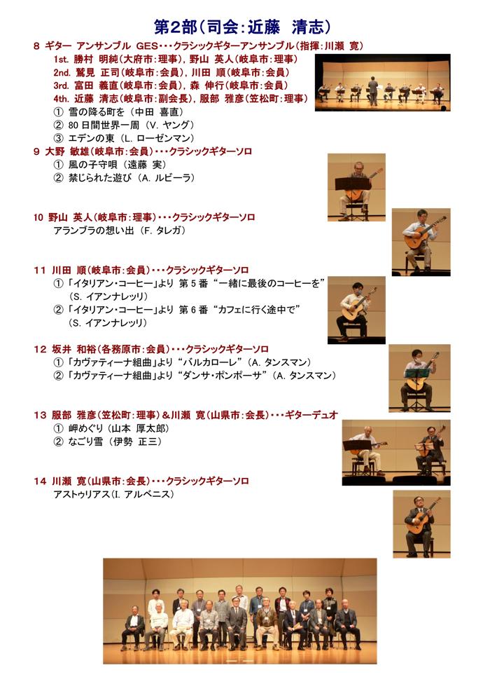 岐阜のギター教室_真詮ギタースクール(HP-20_10-第2回交流コンサート-2)