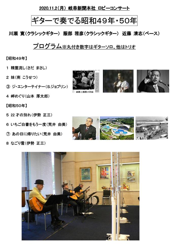 岐阜のギター教室_真詮ギタースクール_20_11-プログラム-