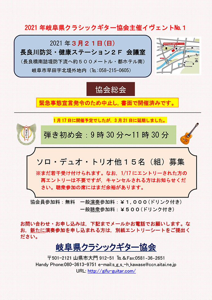 中止・再開催 2021_総会_弾き初め会チラシ画像